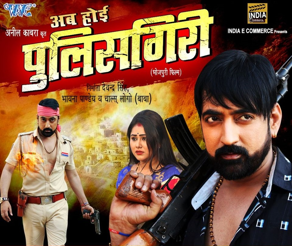 Ab Hoi Policegiri 2020 Bhojpuri Full Movei 1080p HDRip 1.8GB Download