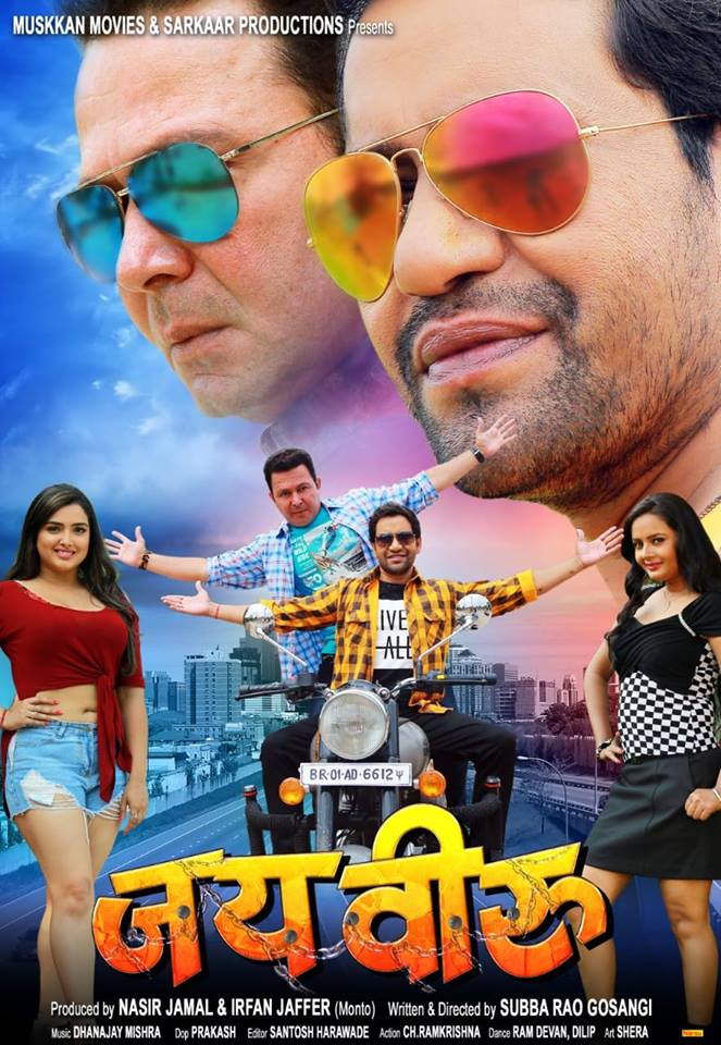 Jai Veeru 2019 Bhojpuri Full Movie 480MB HDRip Download