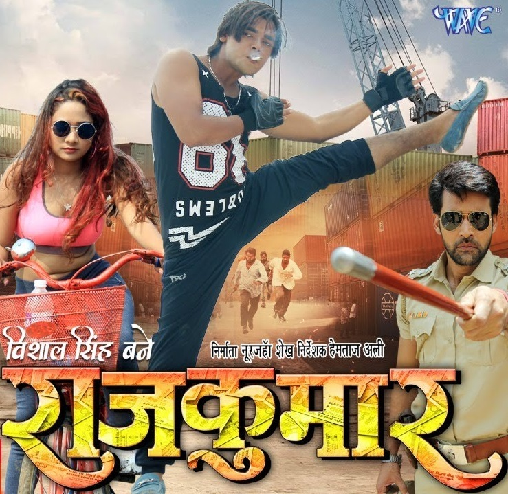 Rajkumar 2020 Bhojpuri 720p HDRip 920MB Download